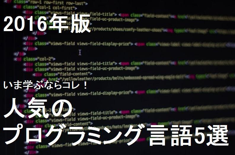 【2016年】人気のプログラミング言語5選を紹介します
