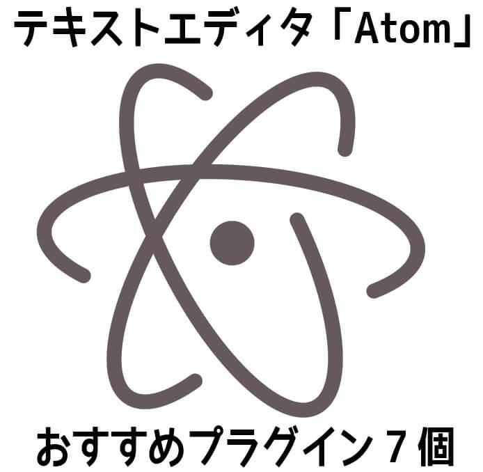テキストエディタ「Atom」のおすすめプラグイン7個