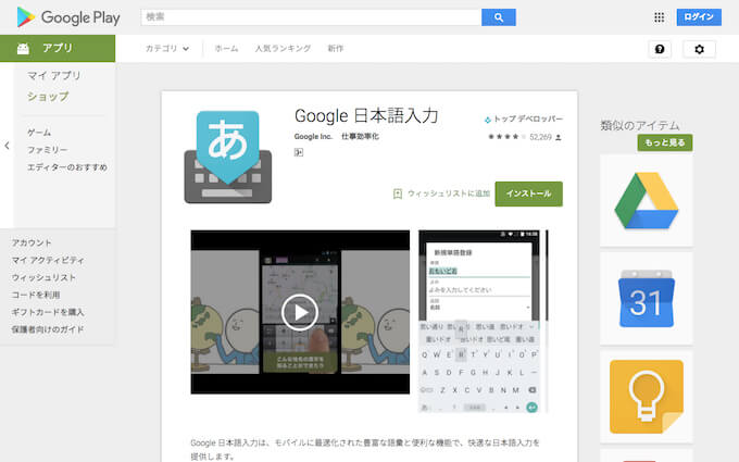 Google 日本語入力(アプリ)