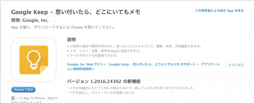 スクリーンショット 2016-07-09 8.14.29
