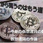 ビットコイン購入はもう遅い?仮想通貨の今年の動向と今後について