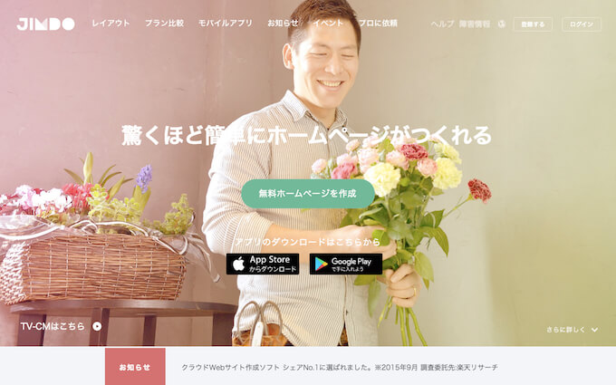 ホームページ作成サービス - Jimdo(ジンドゥー)