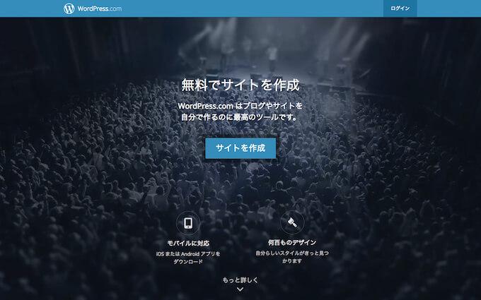 WordPress.com:無料のサイトやブログを作成