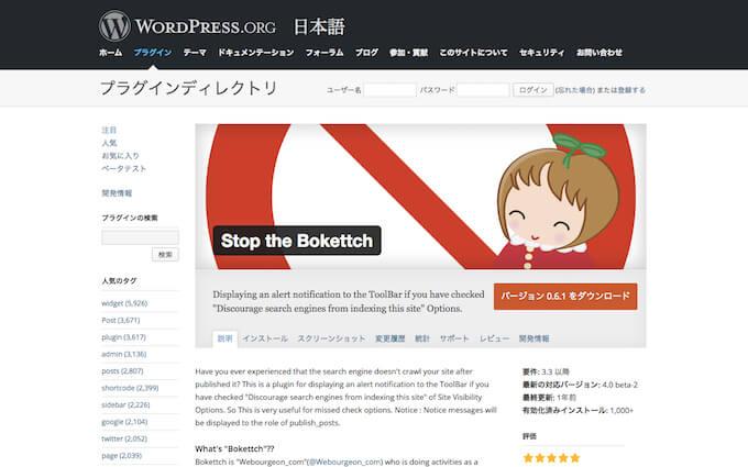 Stop the Bokettch