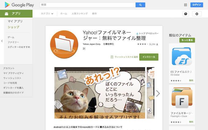 Yahoo!ファイルマネージャー