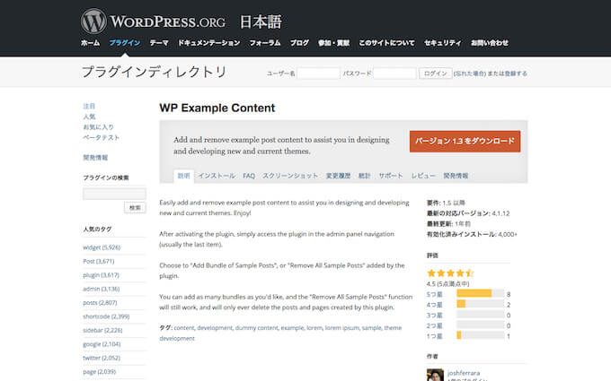 WP Example Content