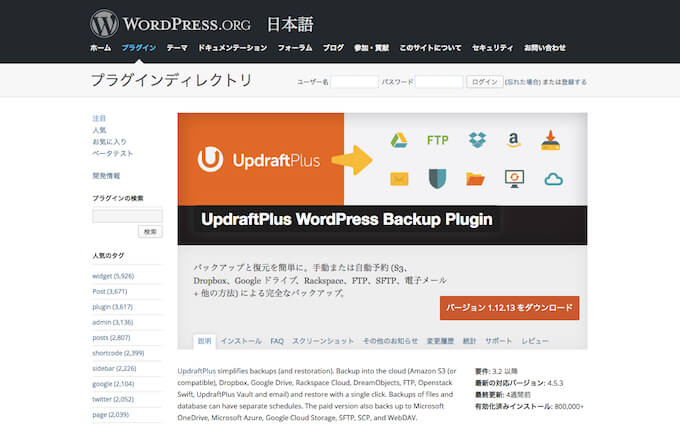 UpdraftPlus WordPress Backup Plugin