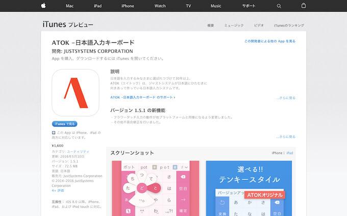 ATOK(アプリ)
