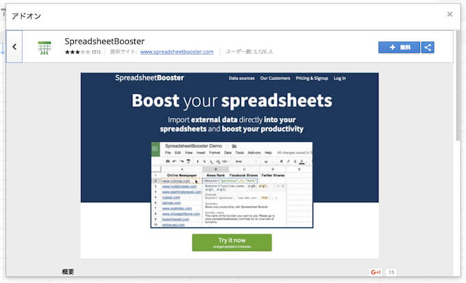 SpreadsheetBooster
