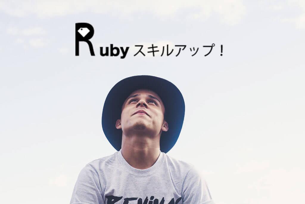 ruby-skill-up-eyecatch
