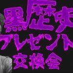 黒歴史プレゼント交換会!真面目系エンジニアの体験レポ