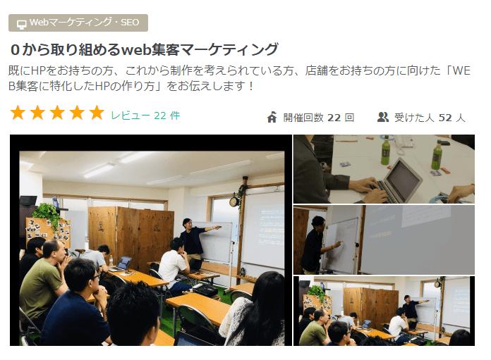 【セミナー講師必見】1回10万円、お客様満足度☆5のセミナー講師になる方法